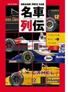 グランプリカー名車列伝 Vol.1(サンエイムック)