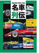 グランプリカー名車列伝 Vol.2(サンエイムック)