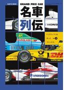 グランプリカー名車列伝 Vol.3(サンエイムック)