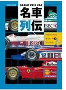 グランプリカー名車列伝 Vol.4(サンエイムック)
