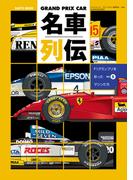 グランプリカー名車列伝 Vol.5(サンエイムック)
