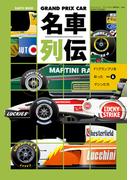 グランプリカー名車列伝 Vol.6(サンエイムック)