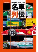 グランプリカー名車列伝 Vol.7(サンエイムック)
