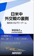 日米中 外交戦の裏側(日経e新書)
