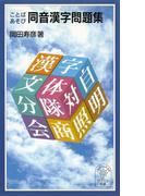 ことばあそび 同音漢字問題集(岩波ジュニア新書)