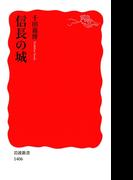 信長の城(岩波新書)
