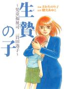 生贄の子~児童福祉司 一貫田逸子~(8)