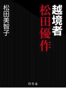 越境者 松田優作