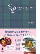 【期間限定価格】塾ごはん(幻冬舎単行本)