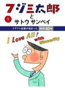 フジ三太郎とサトウサンペイ(1)