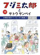 フジ三太郎とサトウサンペイ(10)
