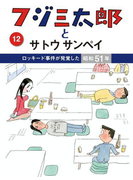 フジ三太郎とサトウサンペイ(12)