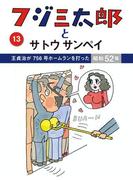 フジ三太郎とサトウサンペイ(13)