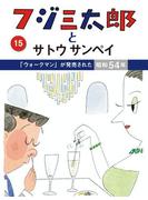 フジ三太郎とサトウサンペイ(15)