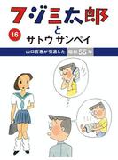フジ三太郎とサトウサンペイ(16)