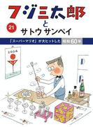 フジ三太郎とサトウサンペイ(21)