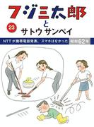 フジ三太郎とサトウサンペイ(23)