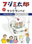 フジ三太郎とサトウサンペイ(25)