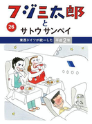 フジ三太郎とサトウサンペイ(26)