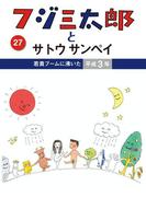 フジ三太郎とサトウサンペイ(27)