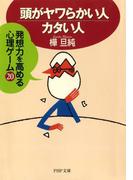 頭がヤワらかい人・カタい人(PHP文庫)