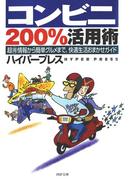コンビニ200%活用術(PHP文庫)