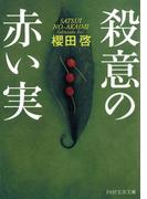 殺意の赤い実(PHP文芸文庫)