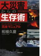大災害からの生存術(PHP文庫)
