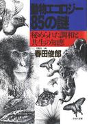動物エコロジー85の謎(PHP文庫)