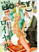 b-BOY HONEY (10) ロイヤル特集(b-BOY HONEY)