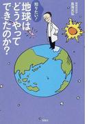 知りたい!地球はどうやってできたのか?