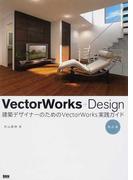 VectorWorks+Design 建築デザイナーのためのVectorWorks実践ガイド 改訂版