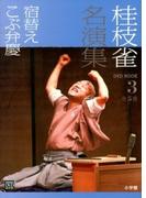 桂枝雀名演集 第1シリーズ3 宿替え こぶ弁慶