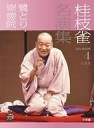 桂枝雀名演集 第1シリーズ4 鷺とり 崇徳院
