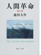人間革命 第2版 第4巻