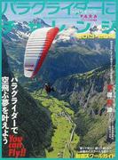 パラグライダーにチャレンジ +パラモーター 2013−2014 今年こそ、空飛ぶ夢を叶えよう! (イカロスMOOK)