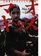 マオキッズ 毛沢東のこどもたちを巡る旅