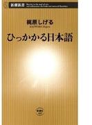 ひっかかる日本語(新潮新書)(新潮新書)