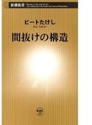 間抜けの構造(新潮新書)(新潮新書)