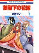 狼陛下の花嫁(6)(花とゆめコミックス)