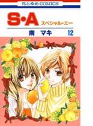 S・A(スペシャル・エー)(12)(花とゆめコミックス)