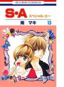 S・A(スペシャル・エー)(13)(花とゆめコミックス)