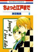 ちょっと江戸まで(6)(花とゆめコミックス)