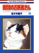 動物のお医者さん(10)(花とゆめコミックス)