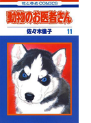 動物のお医者さん(11)(花とゆめコミックス)