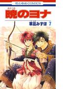 暁のヨナ(7)(花とゆめコミックス)