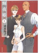 輝夜姫(8)(白泉社文庫)