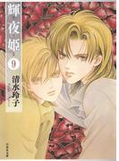 輝夜姫(9)(白泉社文庫)