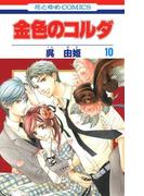 金色のコルダ(10)(花とゆめコミックス)