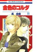 金色のコルダ(11)(花とゆめコミックス)
